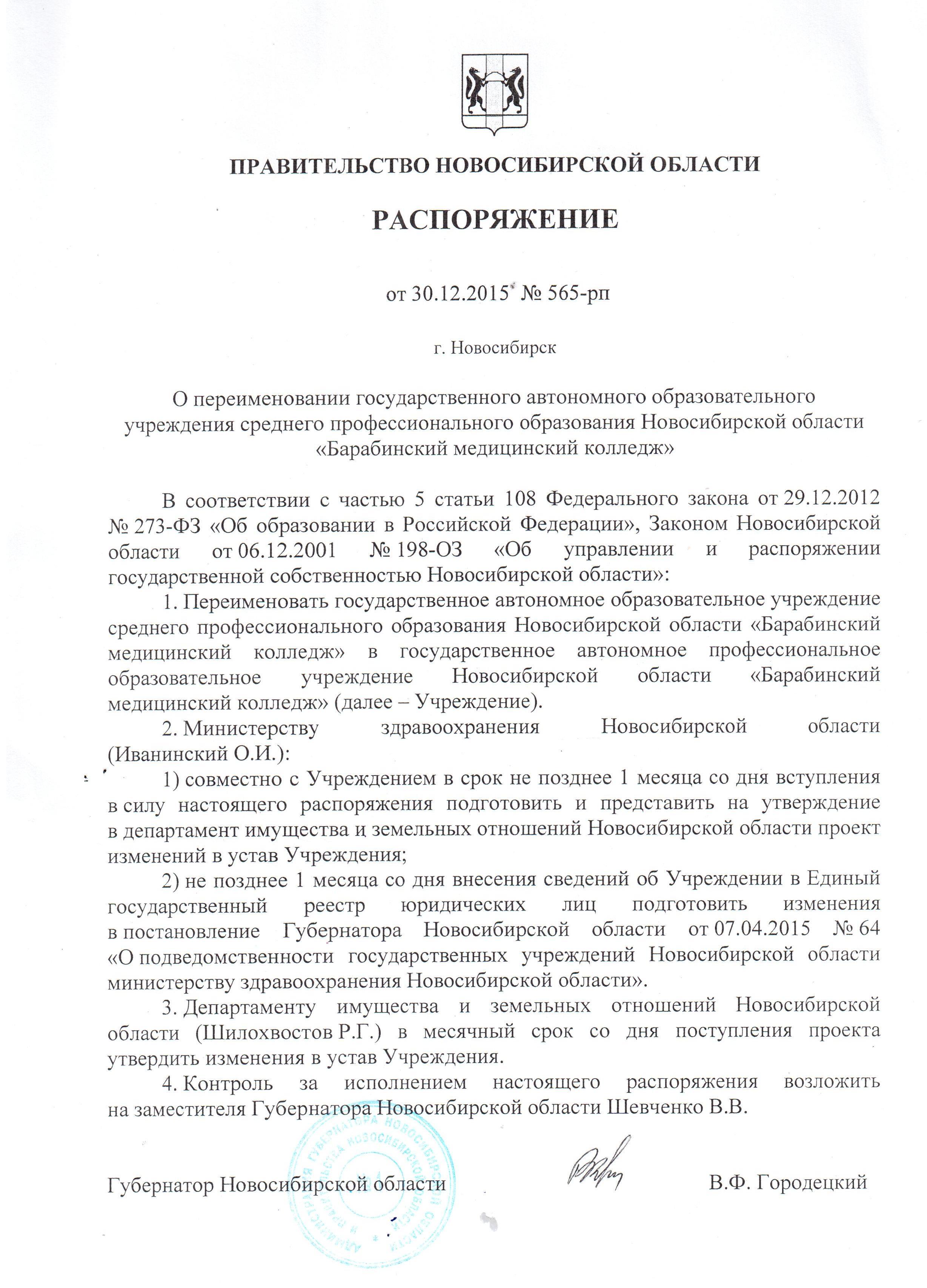 приказ о переименовании учреждения здравоохранения образец